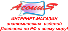 Интернет-магазин анатомических изделий Асония
